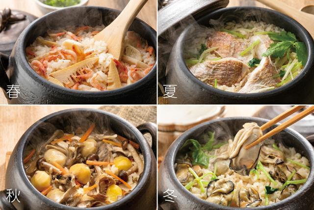 気づかう土鍋で作る季節の炊き込みご飯
