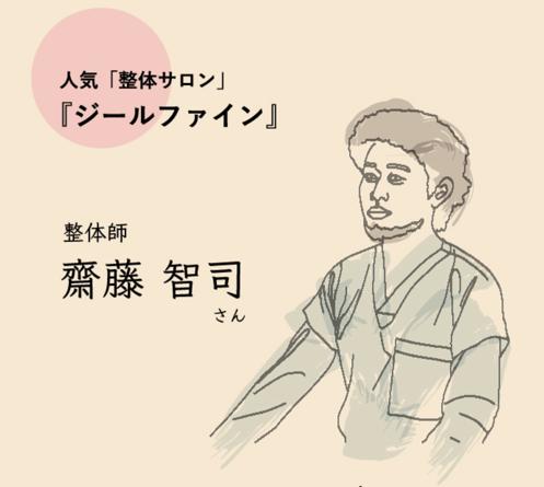 整体師斎藤智司さん
