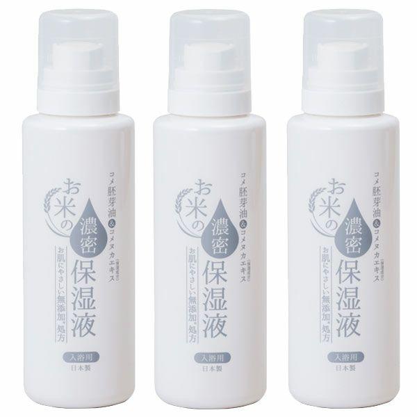 入浴用 お米の濃密保湿液